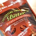 クーベルチュールチョコレート