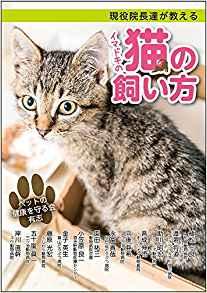 イマドキの猫の飼い方 ペットの健康を守る会有志 (著)